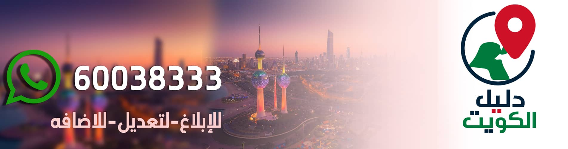 دليل الكويت